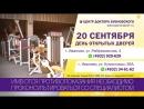 День открытых дверей в Центре доктора Бубновского 20 сентября