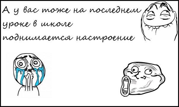 смешные комиксы картинки про школу