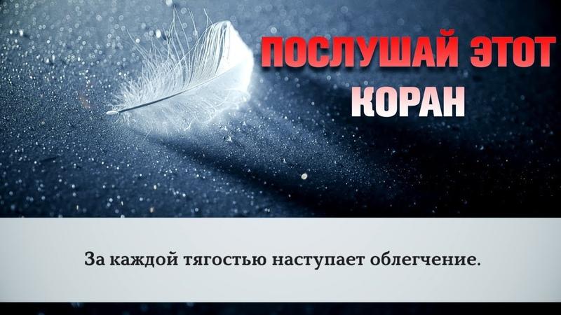 Коран на русском Воистину за каждой тягостью наступает облегчение 94 Сура Аш Шарх Идрис Абкар