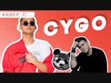 КАВЕР СО ЗВЕЗДОЙ: Cygo . ЛУЧШИЙ КАВЕР на PANDA E по мнению CYGO
