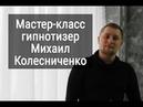 Мастер класс по гипнозу Обучение гипнозу Гипнотизер Михаил Колесниченко
