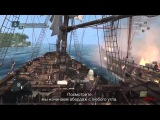 Игра Assassin s Creed IV Black Flag Исследования Мира! На Русском