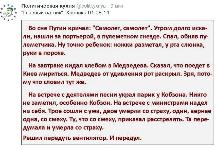 """""""Можно увязывать санкции с выполнением Киевом Минских соглашений. Это еще более-менее логично"""", - Песков - Цензор.НЕТ 7098"""