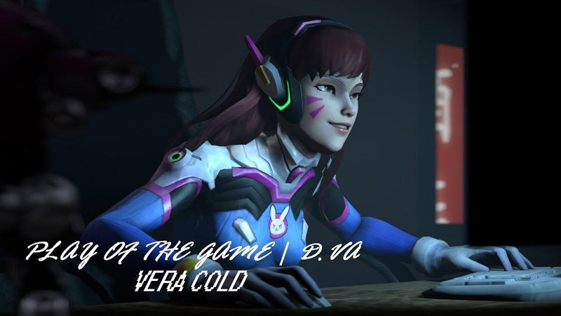 PLAY OF THE GAME   D.VA   OVERWATCH   VERA COLD