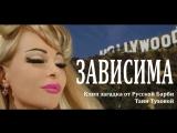 Зависима - клип загадка от Русской Барби Тани Тузовой. ХИТ 2018 https://youtu.be/DoSybnr20FY