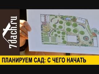 🏡 С чего начать планирование сада- ваши первые действия - 7 дач