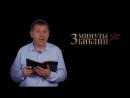"""3 минуты Библии. """"Разве Я - Бог [только] вблизи, говорит Господь, а не Бог и вдали"""" (Иеремия 23:23)"""
