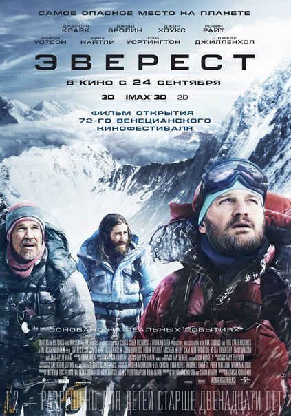 Эверест (2015) ⭐⭐⭐⭐⭐