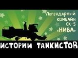 Истории танкистов. Комбайн СК-5 НИВА.