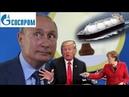 Путин проиграл газовую войну. Германия будет получать газ из США.