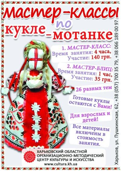 Мастер класс кукла мотанка киев - Mojito-s.ru
