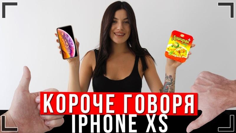КОРОЧЕ ГОВОРЯ НОВЫЙ IPHONE XS От первого лица ИККЕРО КУПИЛ IPHONE