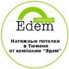 👍Натяжные потолки в Тюмени от компании Эдем
