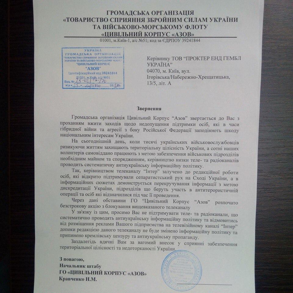 """""""Азов"""" просить рекламодавців відмовитись від """"Інтера"""" (ДОКУМЕНТ) - фото 1"""