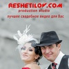 RESHETILOV.COM wedding video