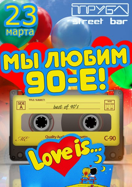 23 Марта МЫ ЛЮБИМ 90-Е! в Трубе | ВКонтакте
