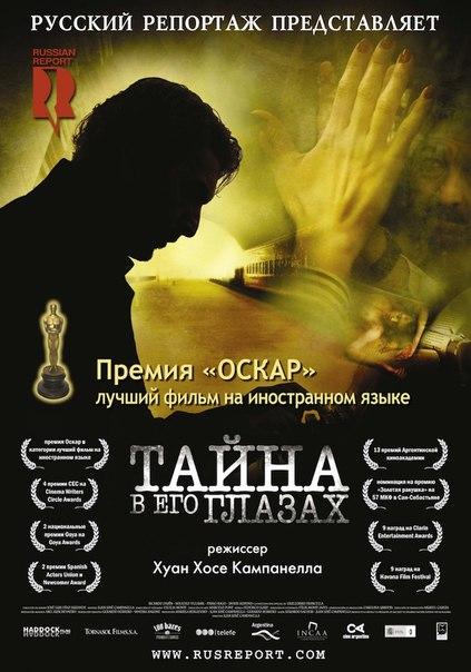 Тайна в его глазах (2009)