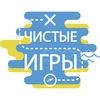 Чистые игры Мурманск - 2019