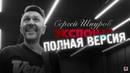 Премьера: «Сергей Шнуров. Экспонат» Полная версия фильма! 2018 г.