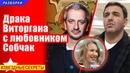 🔔 Драка Виторгана с любовником Собчак, кадры видео