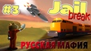 РОБЛОКС Jailbreak Русская Мафия 3 Крутой Папа останови поезд в Roblox