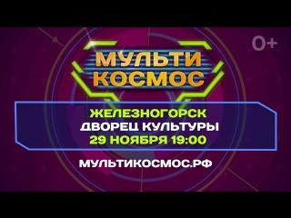 Шоу МультиКосмос 29 ноября г. Железногорск (Promo)