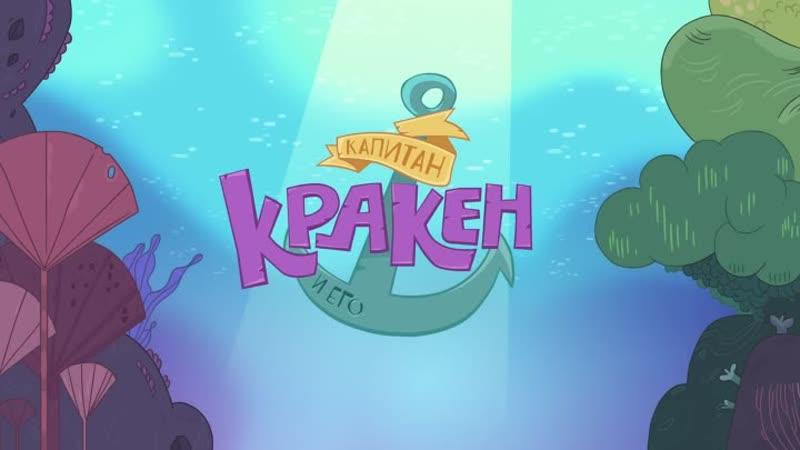 Капитан Кракен и его команда - Трейлер (2017)