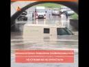 Машина инкассаторов ушла под воду АКУЛА