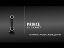 PRINCE 3D - новейшие технологии 3D сканирования