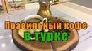 Кофе в турке как варить правильно
