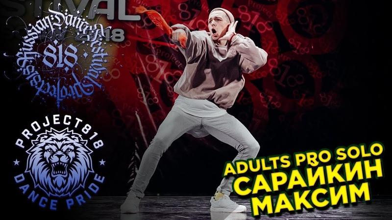 САРАЙКИН МАКСИМ✪ RDF18 ✪ Project818 Russian Dance Festival ✪ ADULTS PRO SOLO