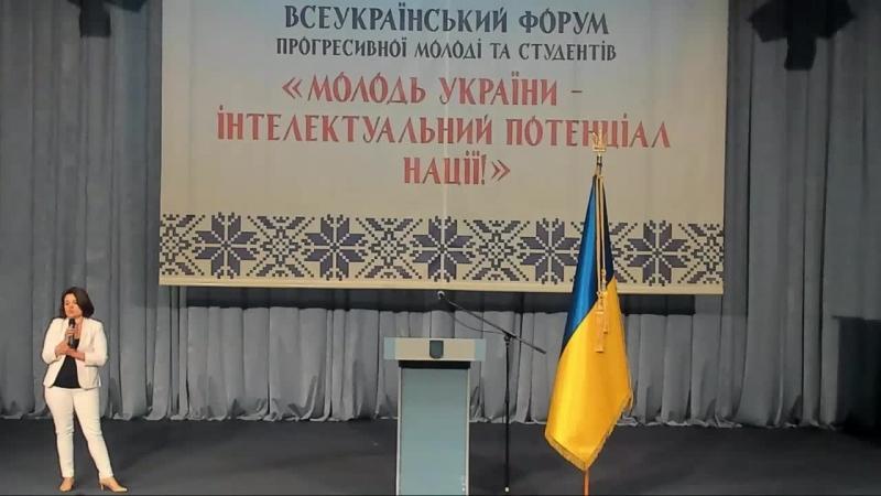 Всеукраїнський Форум прогресивної молоді та студентів|ПРЯМА ТРАНСЛЯЦІЯ