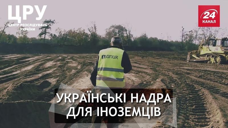 Як іноземці безкарно грабують українську землю і заробляють на цьому мільйони, ЦРУ