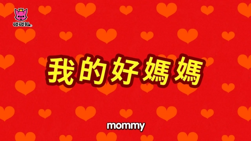 我的好媽媽 - 經典兒歌舞蹈 - 碰碰狐!兒童兒歌