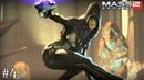 Mass Effect 2 (полуслепое прохождение) — Шепад. Тей Шепард. 4