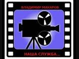 Владимир Макаров НАША СЛУЖБА...По мотивам наших сериалов
