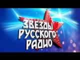 Родион Газманов зовет тебя на концерт Звезды Русского Радио!