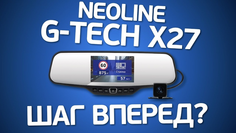 Neoline G-TECH X27 (зеркало). Обзор видеорегистратора.