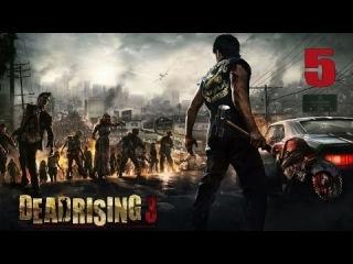 Dead Rising 3 [В поисках лекарства.Мастер ЖИ #5] [Xbox One]