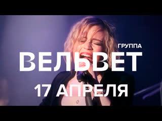 17 апреля Вельвет в Москве. Новая концертная программа.