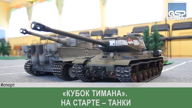 «Кубок Тимана». На старте – танки пятница | 22 февраля'19