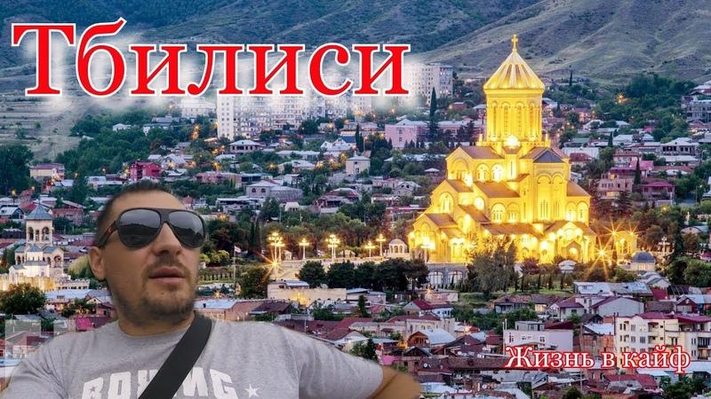 2 дня в Тбилиси, обзор номера , крепость Нарекала