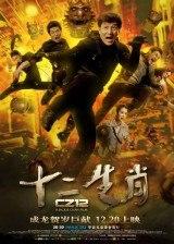 Chinese Zodiac: La Armadura de Dios (2012) - Latino