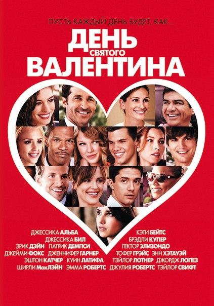 День Святого Валентина (2010)