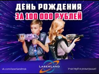 Выиграй День Рождения за 100 000 рублей!
