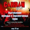 3-й CARDAN LIVE - Каждый четверг