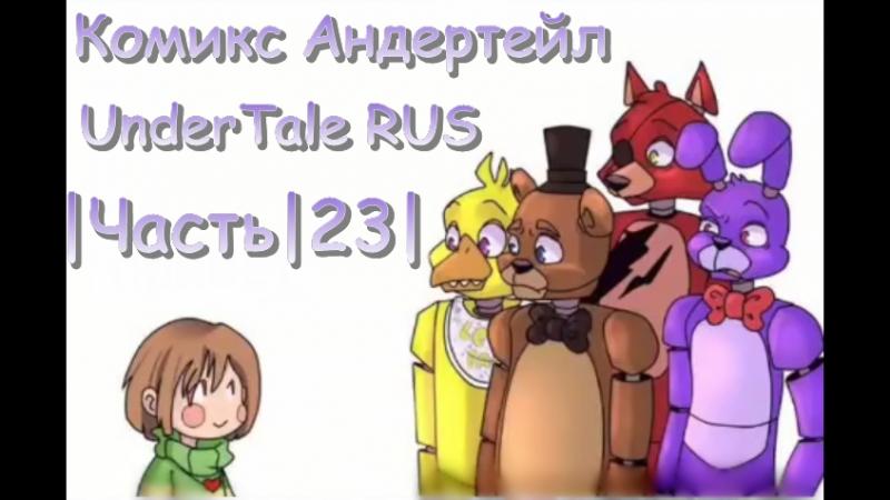 Комикс Андертейл - UnderTale RUS |Часть|23|