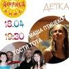 Концерт группы ТОсти ТотА и Маши ПтицекотА