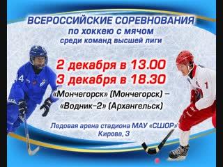 В Мончегорск возвращается большой хоккей!