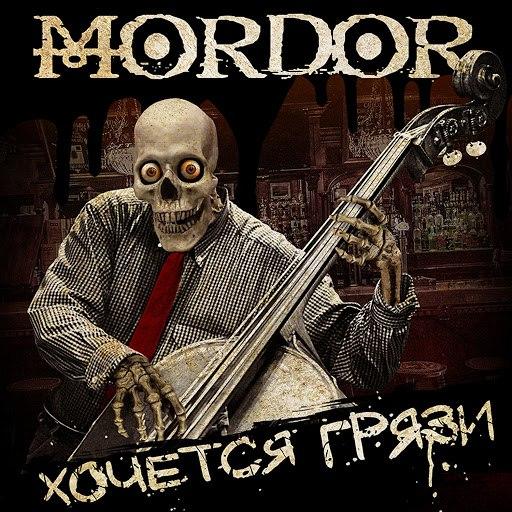 Mordor альбом Хочется грязи